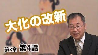 第03章 第04話 大化の改新 〜日本人の多くが2文字の姓になった理由〜
