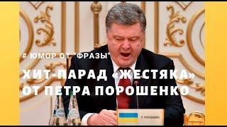 Лучшее из Порошенко: мат, оговорки и «пьяный базар» / Фраза