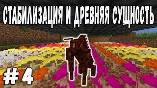 СТАБИЛИЗАЦИЯ И ДРЕВНЯЯ СУЩНОСТЬ -  MagicRPG #4