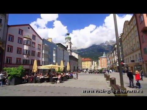 Достопримечательности Инсбрука | Ваш гид в Баварии