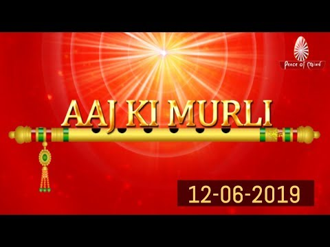 आज की मुरली 12-06-2019   Aaj Ki Murli   BK Murli   TODAY'S MURLI In Hindi   BRAHMA KUMARIS   PMTV (видео)
