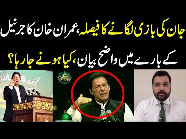 usama ghazi.. Imran Khan ka General k bare me bara byan..