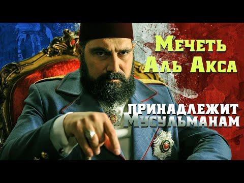 ★Мечеть Аль-Акса★ будет стоять до самого Судного дня★Она всегда будет принадлежат МУСУЛЬМАНАМ★