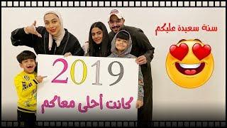 أحلى شي صارلنا - عائلة عدنان
