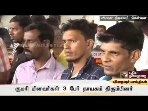 Three-TN-fishermen-captured-in-Kuwait-released-Chennai