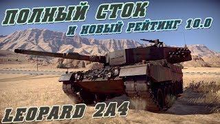 Leopard 2A4 ПОЛНЫЙ СТОК и НОВЫЙ БР 10.0 в War Thunder