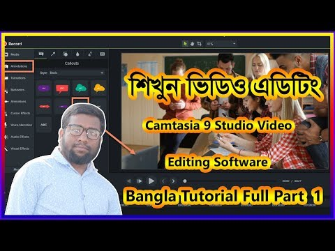 Best Editing Software Camtasia 9 Video Studio Basic Full Tutorial Bangla শিখুন ভিডিও এডিটিং পর্ব-১