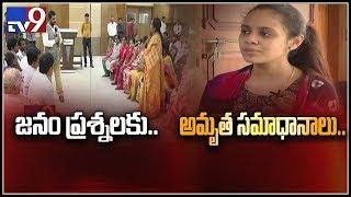 జనం ప్రశ్నలకు ... అమృత సమాధానాలు || Miryalaguda - TV9