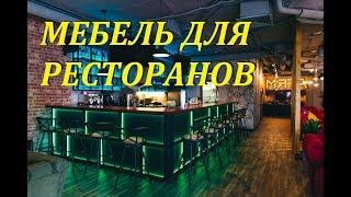 КОМПЛЕКТАЦИЯ МЯТА LOUNGE ПОД КЛЮЧ / LOFT STYLE