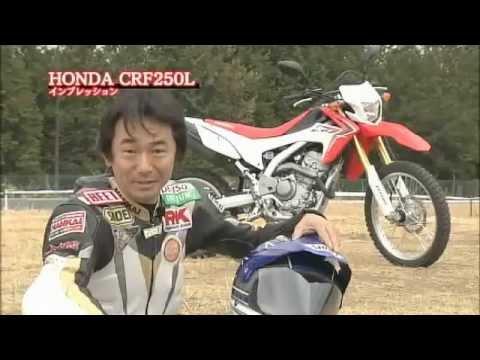 ホンダ(HONDA) CRF250Lのインプレッション