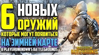 6 НОВЫХ ОРУЖИЙ КОТОРЫЕ МОГУТ БЫТЬ ДОБАВЛЕНЫ НА ЗИМНЮЮ КАРТУ В Playerunknown's Battlegrounds!