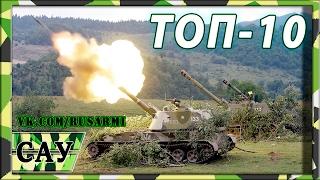 ТОП-10 самоходных артиллерийских установок мира(САУ).