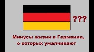 Минусы жизни в Германии, о которых умалчивают