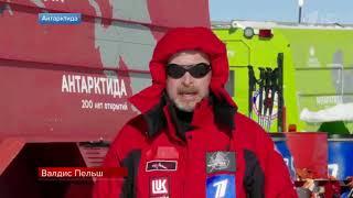 Валдис Пельш продолжает рассказ об автономном автопробеге по Антарктиде