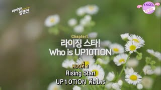 [Thai Sub] Rising! UP10TION Chapter 1 'Rising Star! UP10TION คือใคร?'