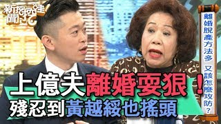 【精華版】上億夫離婚耍狠!殘忍到黃越綏也搖頭