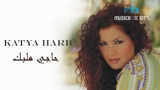 تحميل اغاني كاتيا حرب - حاجي ملبك MP3