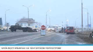 Блок пост крымчан на Чонгаре