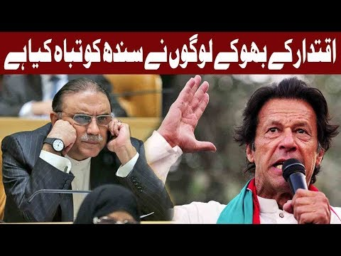 Ex Government's Have Ruined The Sindh Says PM Imran Khan | 8 March 2019 | Express News