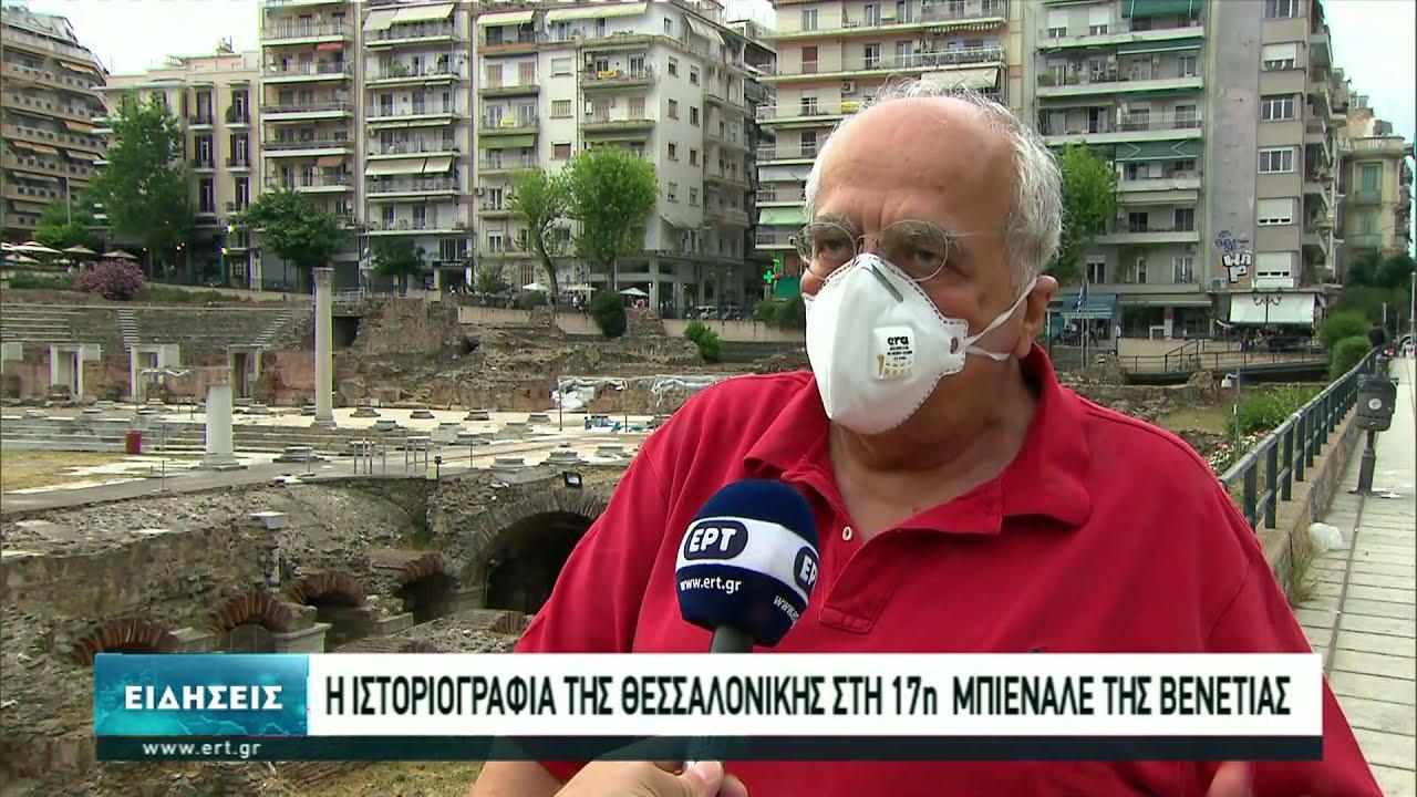 Η ιστοριογραφία της Θεσσαλονίκης στην 17η Μπιενάλε Αρχιτεκτονικής της Βενετίας | 15/06/2021 | ΕΡΤ