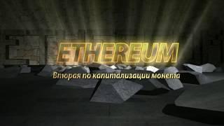 Что такое Эфириум?  Понятным языком про платформу Ethereum
