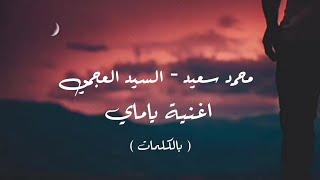 تحميل اغاني Yammai - Mohammed Saeed Ft. Elsayed Agamy   ياماي - محمد سعيد والسيد عجمي ( Video lyrics ) MP3