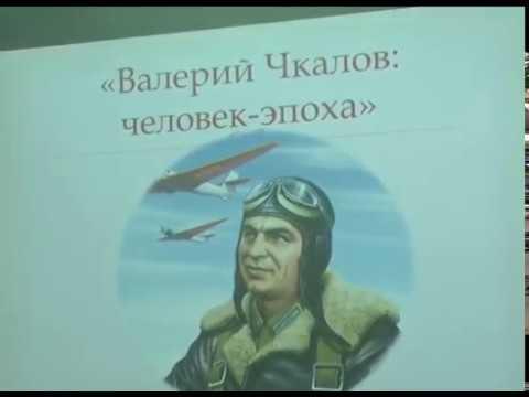 Памяти Чкалова (06.02.2019)