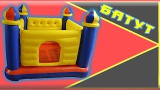 Домашний надувной батут для ребенка Intex 48259 Замок, 175х175х135 см от компании Большая ярмарка - видео 1