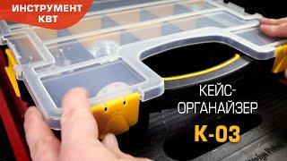 Кейс-органайзер К-03 (КВТ)
