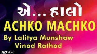 Achko Machko Non Stop Garba Song - Navaratri Special