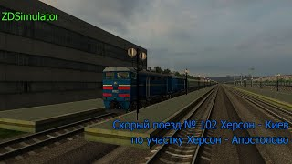 🔞🚂ZDSimulator [ Скорый поезд № 102 Херсон - Киев по участку Херсон - Апостолово ] 25.03.2020 14:30