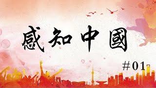 感知中国·01 Perception of China |NewTV华语纪录片