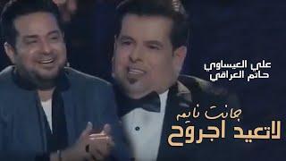 تحميل و استماع Ali Al-Issawi Ft. Hatam AlIraqi- Lated Jrawh | لاتعيد اجروح جانت نايمه علي العيساوي وحاتم العراقي MP3