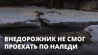 Внедорожник не смог проехать по наледи в жилом дворе Саратова