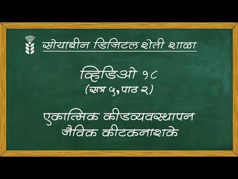 Video 18 - Natural Pest Management