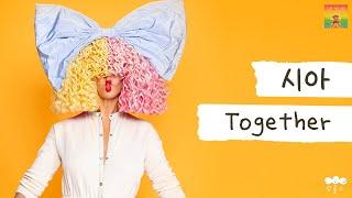 [가사 번역] 시아 (Sia) - Together