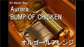 mqdefault - Aurora/BUMP OF CHICKEN【オルゴール】 (ドラマ『グッドワイフ』主題歌)