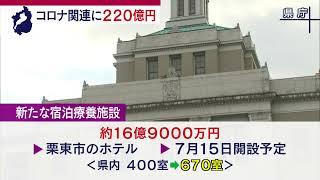 6月17日 びわ湖放送ニュース