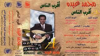 محمد عبده - غالي - ألبوم أقرب الناس ( 86 ) إصدارات صوت الجزيرة - HD
