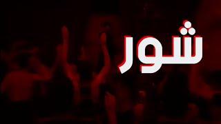 اغاني حصرية ماغبت عن عيني ابد || شور حسيني???????? تحميل MP3