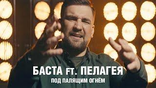 Баста ft. Пелагея - Под палящим огнем (OST: Т-34)