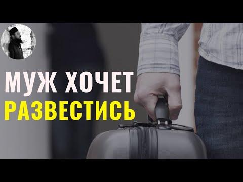 Муж хочет развестись. Священник Максим Каскун