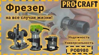 Фрезер Procraft POB980