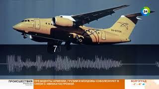 Хронология событий крушения самолета Ан-148. Эфир от 12.02.18