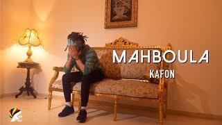 Kafon   Mahboula | مهبولة