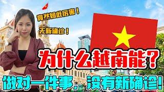 """越南防疫成功!政府和人民竟然这么做?到底是""""奇迹""""还是""""幸运""""?【政经10分钟 EP110】"""