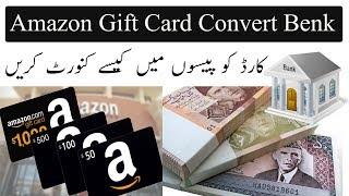 Amazon Gift Card Balance Transfer To Bank Account (Technical Sharafat)