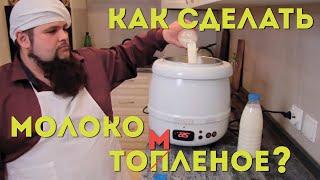 Как приготовить топленое молоко??? новый рецепт? сделать ? видео рецепт