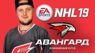 КХЛ В NHL 19 - НОВЫЙ АВАНГАРД - САМАЯ КРАСИВАЯ ФОРМА