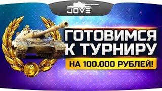 ПОДГОТОВКА К ТУРНИРУ НА 100.000 РУБЛЕЙ! ● Потный Стрим на Основе